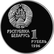 1 Rouble (Gymnast on Rings) – obverse