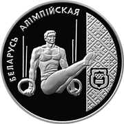1 Rouble (Gymnast on Rings) -  reverse