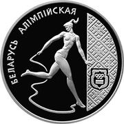 1 Rouble (Gymnast Ribbon Dancer) – reverse