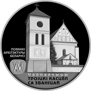 20 Roubles (Troitsky Church with a Bell Tower. Chernavchitsy) – reverse