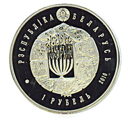 1 Rouble (Judaism) -  obverse