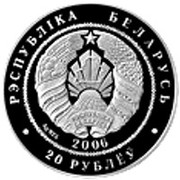 20 Roubles (2008 Olympic Games. Track–and–Field Athletics) – obverse