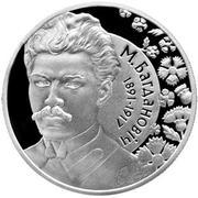 1 Rouble (Maxim Bagdanovich) – reverse