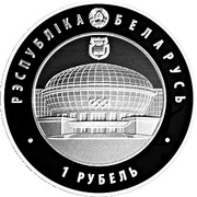 1 Rouble (The Olympic Movement) – obverse