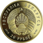 20 Roubles (The financial system of Belarus. 100 years) -  obverse