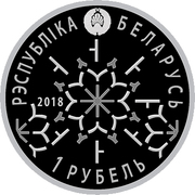 1 Rouble (Winter sports. Freestyle) -  obverse