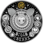 20 Roubles (Year of the Pig) – reverse