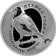 1 Rouble (European Goldfinch) – reverse