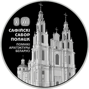 20 Roubles (Sophia Cathedral. Polotsk) – reverse