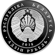 1 Rouble (Sophia Cathedral. Polotsk) – obverse