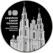 1 Rouble (Sophia Cathedral. Polotsk) – reverse