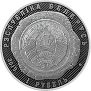 1 Rouble (Justice Authorities of Belarus. 100 years) – obverse