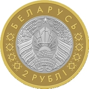 2 Roubles (Tower of Kamyenyets) – obverse