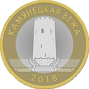 2 Roubles (Tower of Kamyenyets) -  reverse