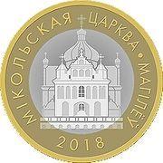 2 Roubles (St. Nicholas Church. Mogilev) – reverse