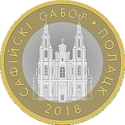 2 Roubles (St. Sophia Cathedral. Polotsk) -  reverse