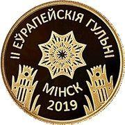 50 Roubles (II European Games 2019. Minsk) -  reverse