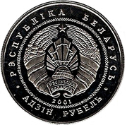 1 Rouble (The Tower of Kamenets) – obverse