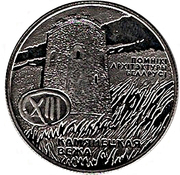 1 Rouble (The Tower of Kamenets) – reverse