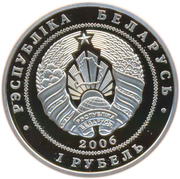 1 Rouble (Cycling) -  obverse