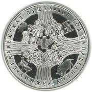 1 Rouble (Belavezhskaya Pushcha) – reverse