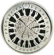 1 Rouble (Belavezhskaya Pushcha) – obverse