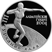 20 Roubles (2004 Olympic Games - Shot Put) – reverse