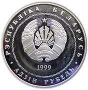 1 Rouble (Christianity (In The Orthodox Religion)) – obverse
