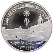 1 Rouble (Christianity (In The Orthodox Religion)) – reverse