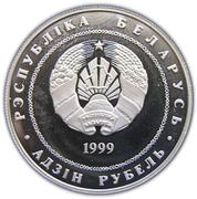 1 Rouble (Christianity (In The Roman Catholic Religion)) – obverse