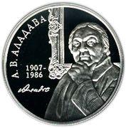 1 Rouble (Alena Aladova) – reverse