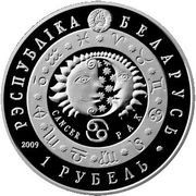 1 Rouble (Cancer) – obverse