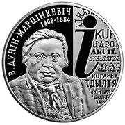 1 Rouble (Vincent Dunin-Martsynkevich) – reverse