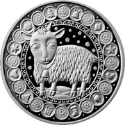 1 Rouble (Capricorn) – reverse