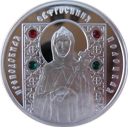 Euphrosyne of Polotsk crystals 2008 Belarus 10 Rubles Saints of Orthodox St