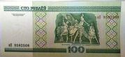 100 Rublei -  reverse