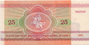 25 Rublei – reverse