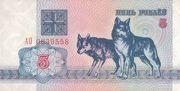 5 Rublei – obverse