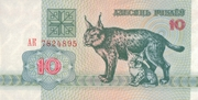 10 Rublei -  obverse