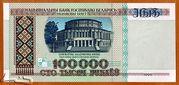 100 000 Rublei – obverse