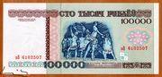 100 000 Rublei – reverse