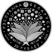 20 Roubles (75 years of the Victory of the Soviet people in the Great Patriotic War) -  obverse