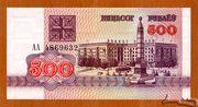 500 Rublei – obverse