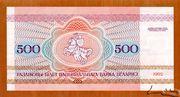500 Rublei – reverse