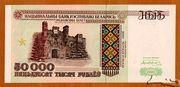 50 000 Rublei – obverse