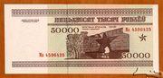 50 000 Rublei – reverse