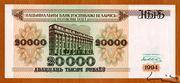20 000 Rublei – obverse