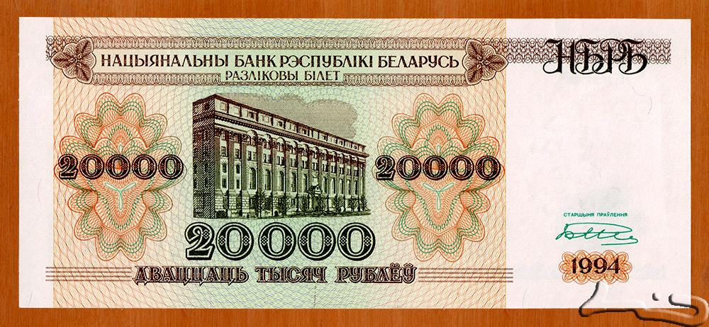20000 rubel in euro