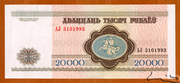 20 000 Rublei – reverse