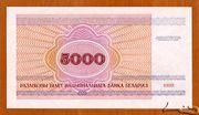 5000 Rublei – reverse
